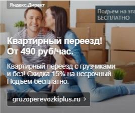Настройка рекламной кампании в Яндекс Директ - Грузоперевозки - РСЯ