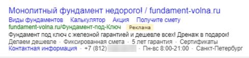 Настройка рекламной кампании в Яндекс Директ – Монолитные фундаменты под ключ -объявление на поиске