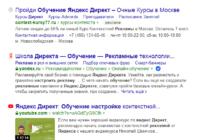 Обучение настройке рекламы в Яндекс Директ
