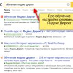 Про обучение настройке рекламы в Яндекс Директ