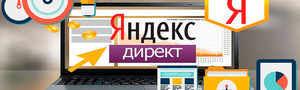 Яндекс Директ для интернет-магазина