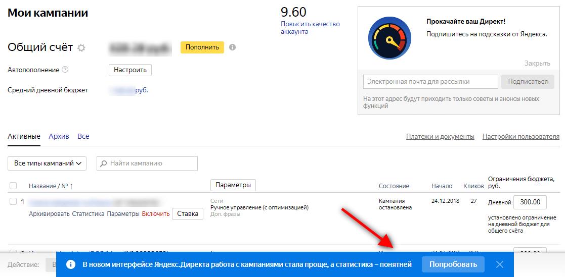 От старого интерфейса Яндекс Директ к новому