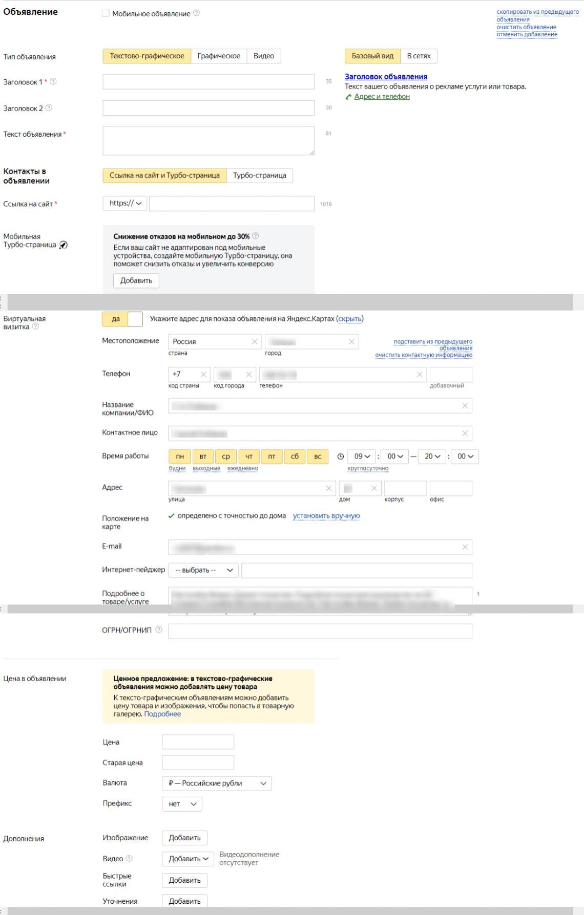 Старый интерфейс Яндекс Директ