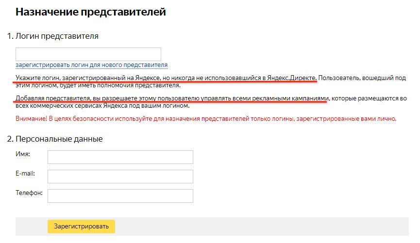 Как предоставить доступ к Яндекс Директ - назначение представителя