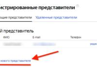 Как предоставить доступ к Яндекс Директ - назначить нового представителя