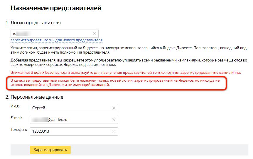 Гостевой доступ к Яндекс Директ - существующему аккаунту