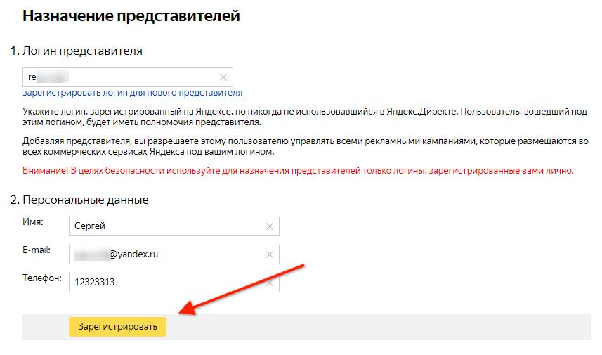 Гостевой доступ к Яндекс Директ