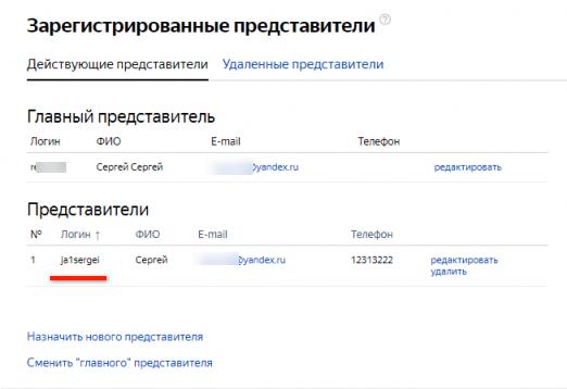 Как предоставить доступ к Яндекс Директ - зарегистрированные представители