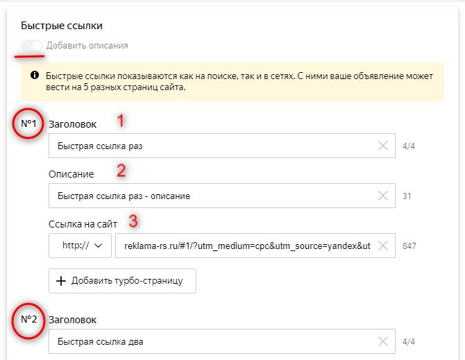 Добавить быстрые ссылки в Яндекс Директ в новом интерфейсе