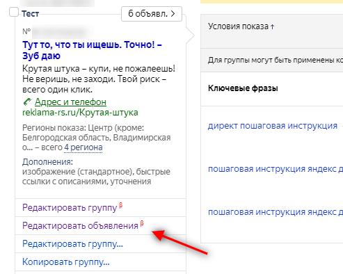 Как добавить быстрые ссылки в Яндекс Директ в новом интерфейсе