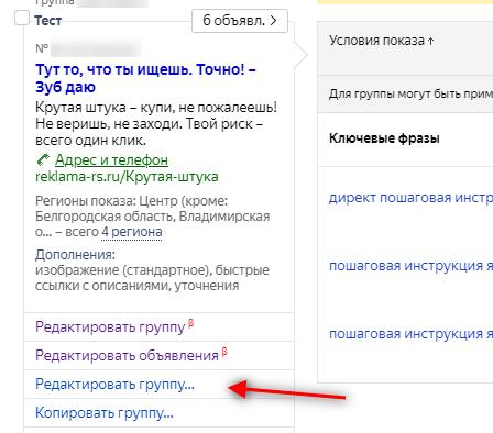 Как добавить быстрые ссылки в Яндекс Директ в старом интерфейсе
