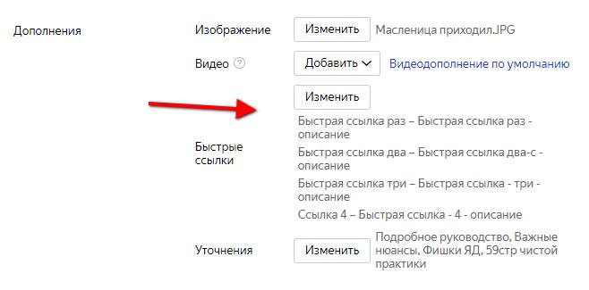 UTM метки для быстрых ссылок в Яндекс Директ