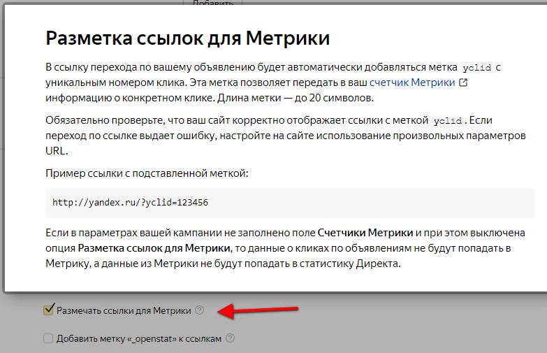 Зачем нужны UTM-метки в Яндекс Директ
