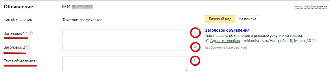 Длина второго заголовка в Яндекс Директ