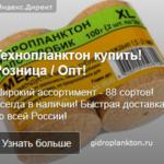 Ведение рекламной кампании в Яндекс Директ – Технопланктон – приманки и снасти для рыбалки