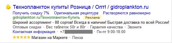 Сопровождение рекламной кампании в Яндекс Директ - приманки и снасти для рыбалки - объявление на поиске