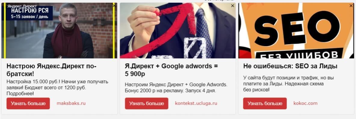 Сети Яндекса - что это и как работает - примеры объявлений