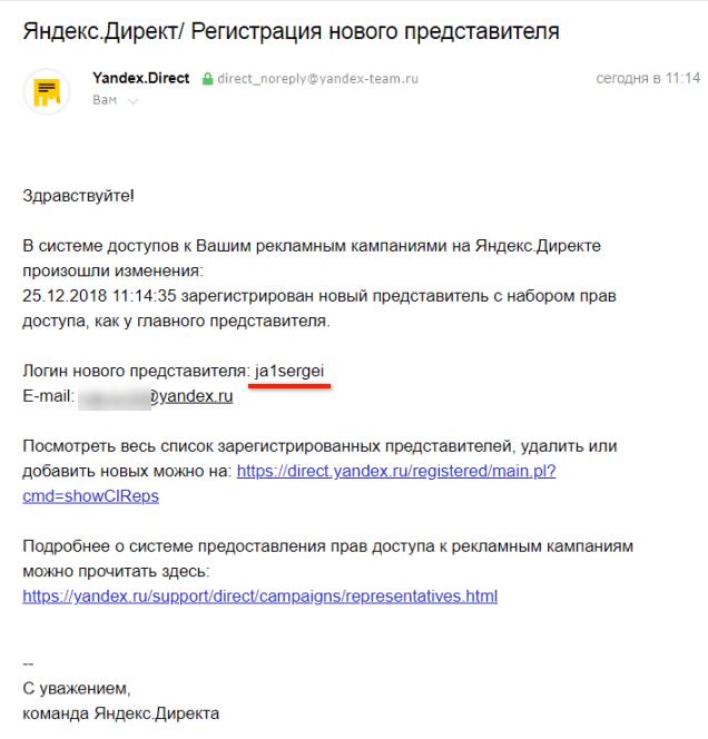 Как предоставить доступ к Яндекс Директ - регистрация нового представителя
