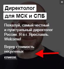 Быстрые ссылки в РСЯ Яндекс Директ