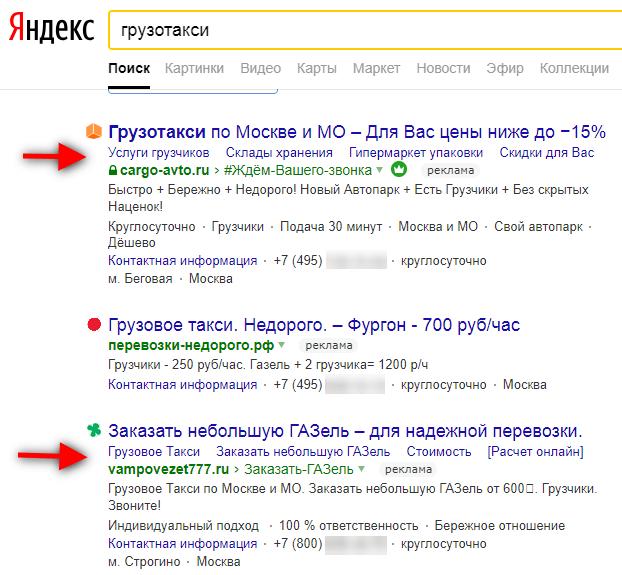 Быстрые ссылки в Яндекс Директ на поиске