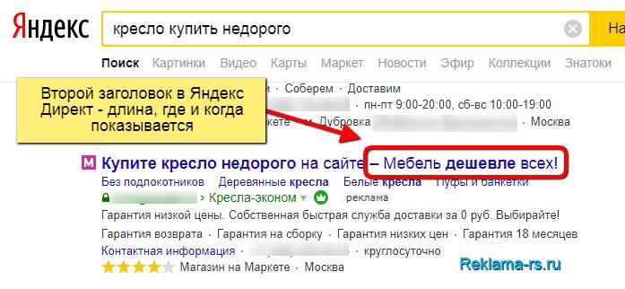 Второй заголовок в Яндекс Директ - длина, где и когда показывается