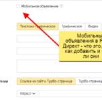 Мобильные объявления в Яндекс Директ – что это, зачем, как и нужны ли они