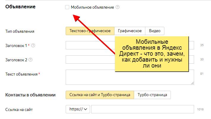 Мобильные объявления в Яндекс Директ - что это, зачем, как добавить и нужны ли они
