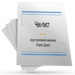 Аудит рекламной кампании в Яндекс Директ - Чек-лист