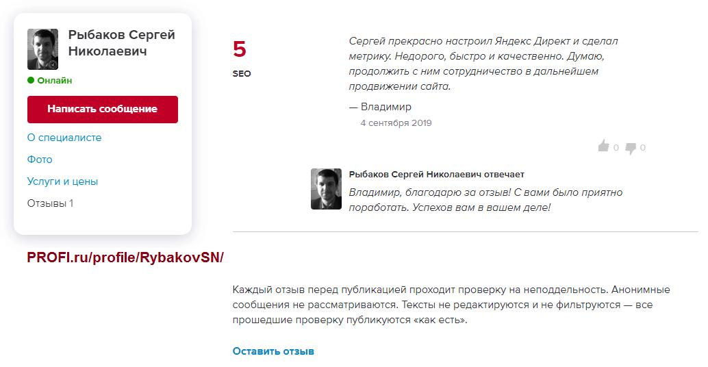 Отзыв на аудит и настройку рекламы в Яндекс Директе и целей Метрики