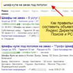 Как правильно составить объявление в Яндекс Директе – на Поиске и РСЯ
