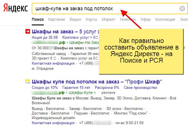 Как правильно составить объявление в Яндекс Директе - на Поиске и РСЯ