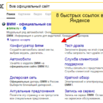 8 быстрых ссылок и другие новшества Яндекс Директ 2019 года