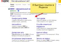 8 быстрых ссылок Яндекс Директ