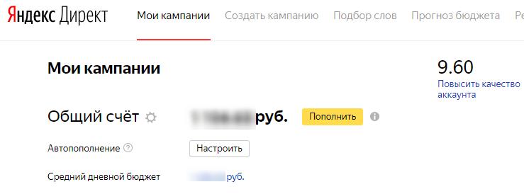 Почему нет показов в Яндекс Директ