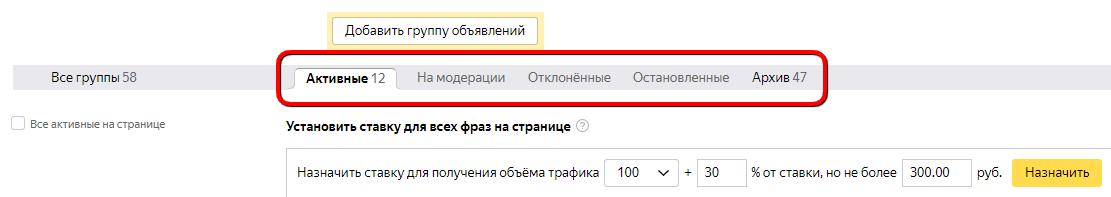 Почему нет показов в Яндекс Директ - статус объявлений