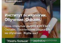 Настройка рекламы в Яндекс Директ – Обучающие программы института психологии - объявление в РСЯ