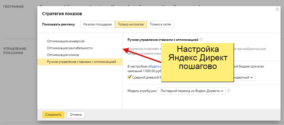 Настройка Яндекс Директ пошагово - Инструкция - Выбор стратегии