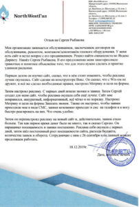 Отзыв на настройку и ведение рекламы в Яндекс Директ и на создание сайта с бОльшей конверсией