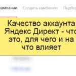 Качество аккаунта Яндекс Директ – что это, для чего, на что влияет и как повысить