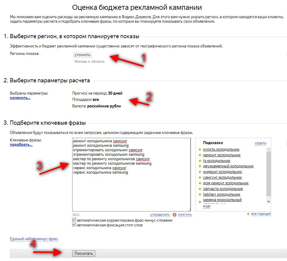 Как рассчитать цену клика в Яндекс Директ