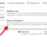 Как узнать цену клика в Яндекс Директ