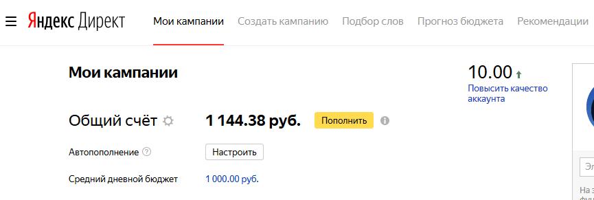 Качество аккаунта Яндекс Директ - что это и для чего