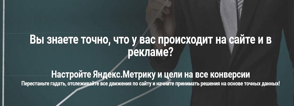 Настройка счётчика и целей Яндекс Метрики