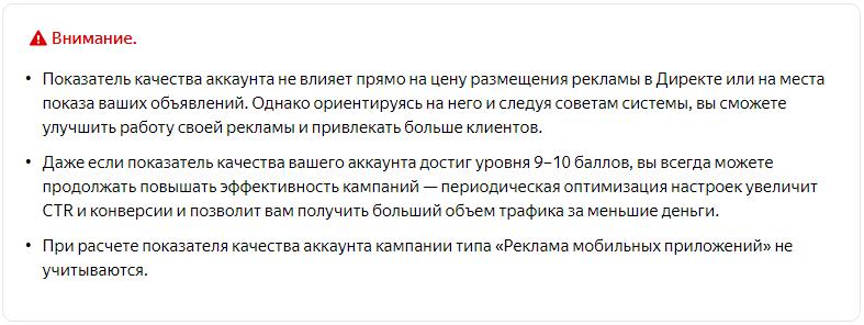 На что влияет показатель качества аккаунта Яндекс Директ