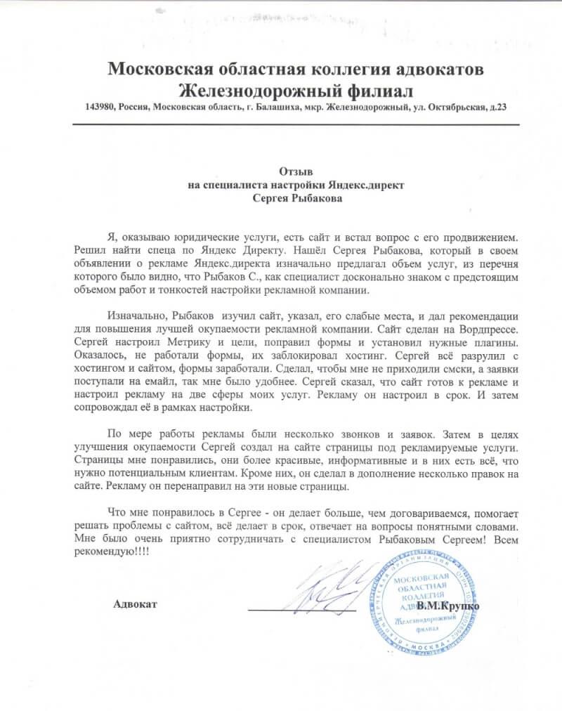 Отзыв на настройку РК в Яндекс Директ и счётчика и целей Метрики, правка сайта и создание страниц на сайте