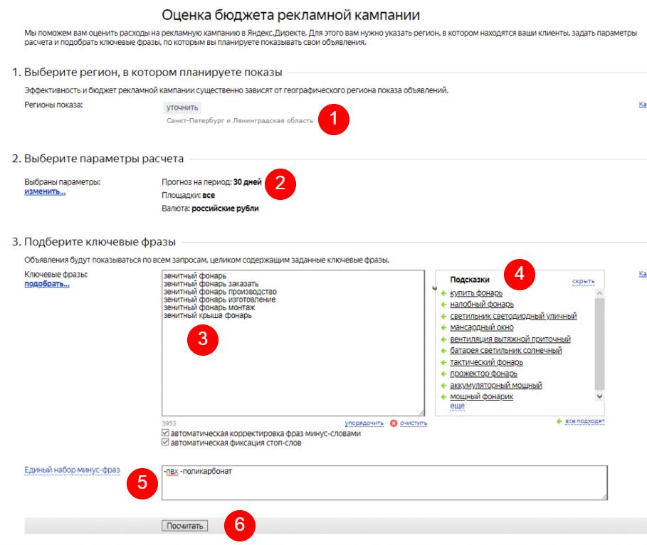 Рассчитать стоимость клика в Яндекс Директ в Прогнозе бюджета