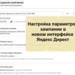 Настройка параметров кампании в новом интерфейсе – Настройка Яндекс Директ пошагово