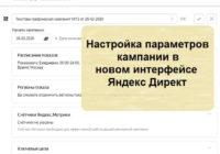 Настройка параметров кампании в новом интерфейсе Яндекс Директ