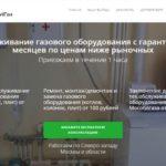 Настройка и ведение Яндекс Директ, создание сайта – Обслуживание, ремонт, монтаж газового оборудования