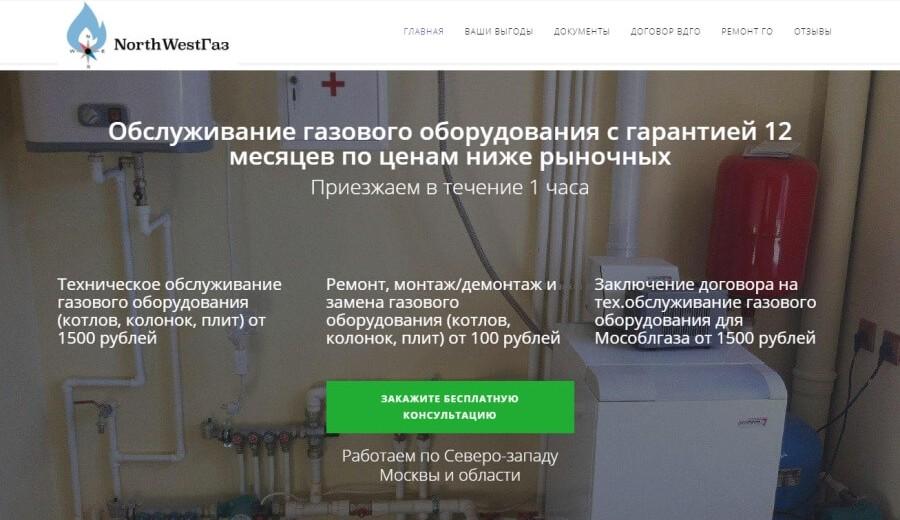 Настройка и ведение Яндекс Директ, создание сайта - Обслуживание, ремонт, монтаж газового оборудования